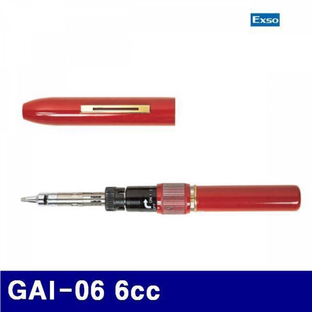 엑소 1350568 가스 인두기(휴대용  수동점화) GAI-06 6cc 200-450 (1EA) 인두기 가스인두기 가스인두기 전기 조명 인두공구 가스인두기