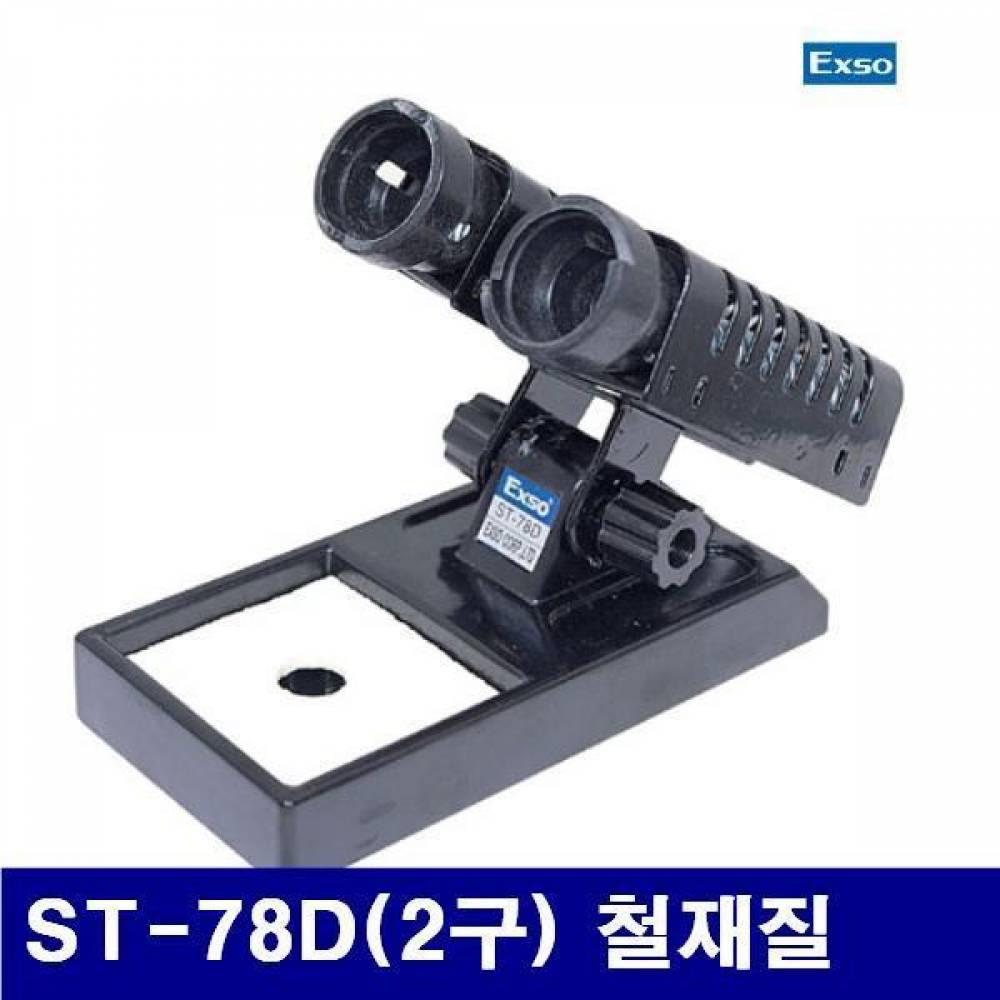 엑소 1350531 인두받침대 ST-78D(2구) 철재질  (1EA) 인두기 인두용품 용접 전기 조명 인두공구 일반인두기