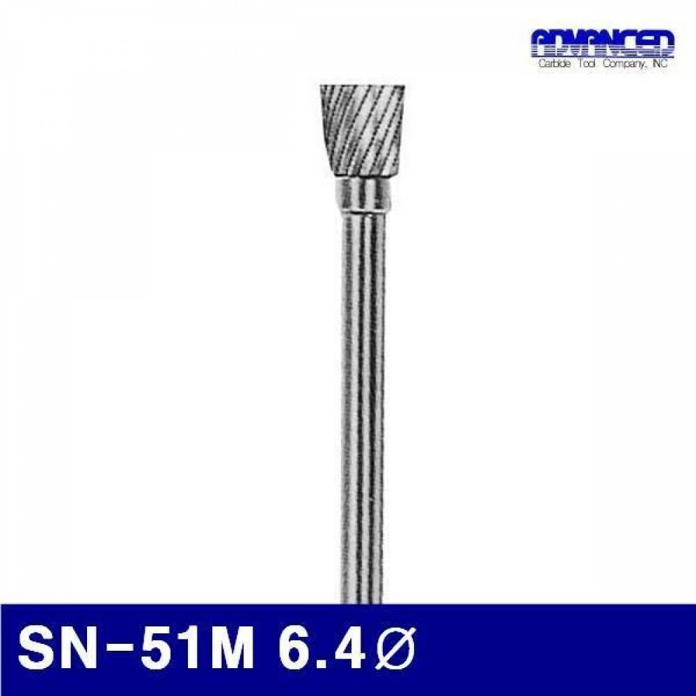 어드밴스 3901667 초경로타리바-SN형(샹크 3mm) SN-51M 6.4파이 6.4mm (1EA) 로타리바 로터리바 아바 절삭공구 절삭 초경 공작 리머 카운터싱크 보어