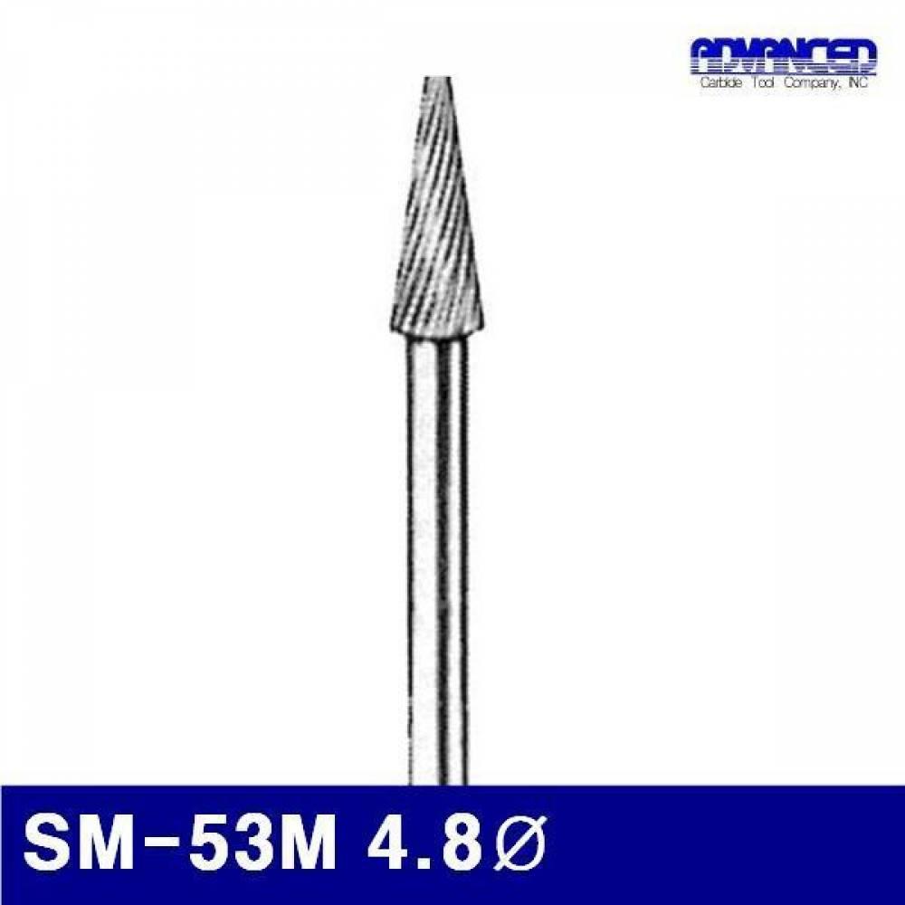 어드밴스 3901764 초경로타리바-SM형(샹크 3mm) SM-53M 4.8파이 12.7mm (1EA) 로타리바 로터리바 아바 절삭공구 절삭 초경 공작 리머 카운터싱크 보어