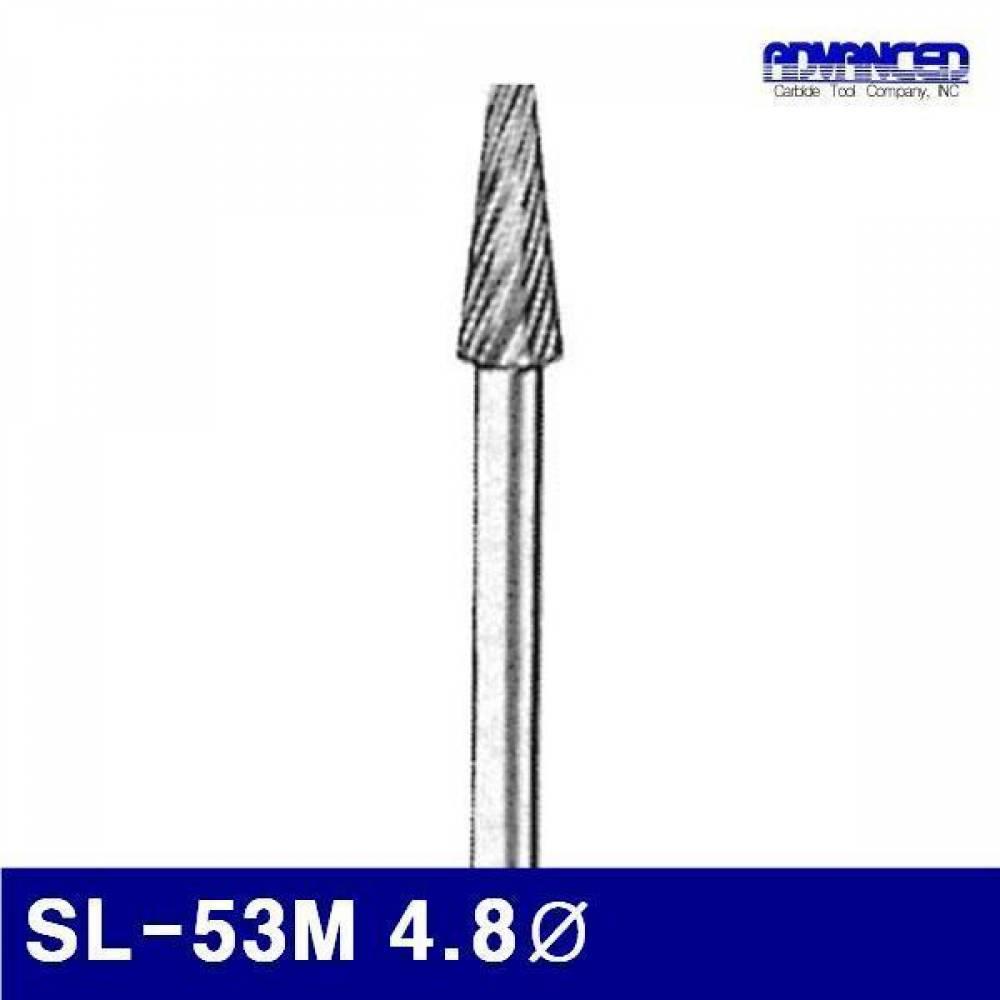 어드밴스 3901755 초경로타리바-SL형(샹크 3mm) SL-53M 4.8파이 12.7mm (1EA) 로타리바 로터리바 아바 절삭공구 절삭 초경 공작 리머 카운터싱크 보어
