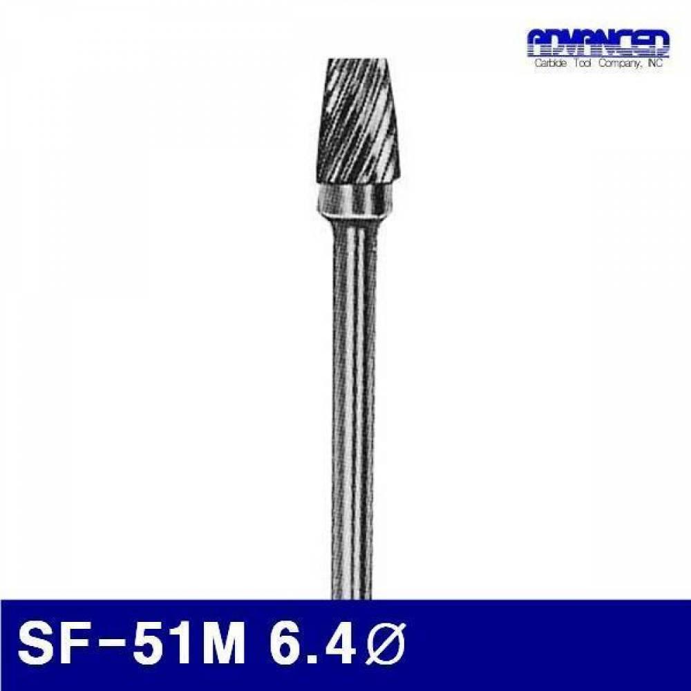 어드밴스 3901630 초경로타리바-SF형(샹크 3mm) SF-51M 6.4파이 12.7mm (1EA) 로타리바 로터리바 아바 절삭공구 절삭 초경 공작 리머 카운터싱크 보어