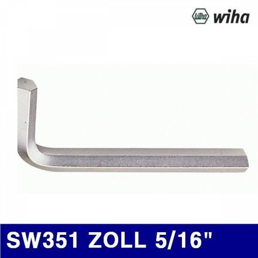 이하 2101172 L렌치(Inch) SW351 ZOLL 5/16Inch 36 (1EA) 렌치 L렌치 렌치세트 볼렌치 육각렌치 작업공구 렌치 스패너 육각렌치