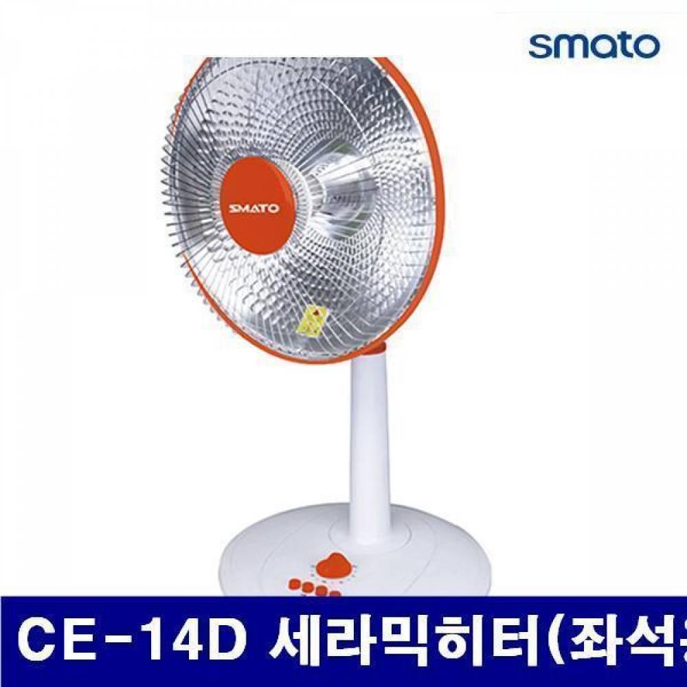 (화물착불)스마토 1123937 세라믹히터 CE-14D 세라믹히터(좌석용) 500/1 000W(2단조절) (1EA) 산업안전 접착 윤활 냉난방품 히터 스마토 공구