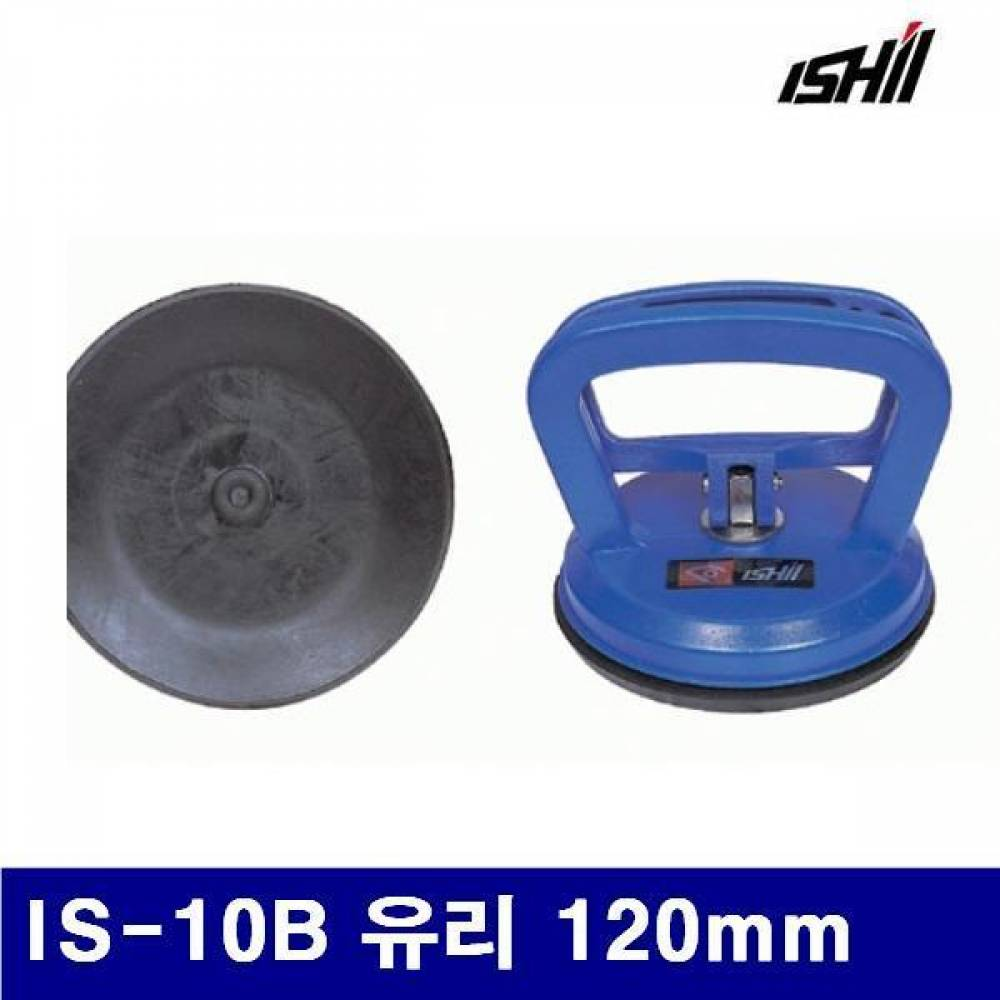 이시이 2540089 유리흡착기 IS-10B 유리 120mm (1EA)