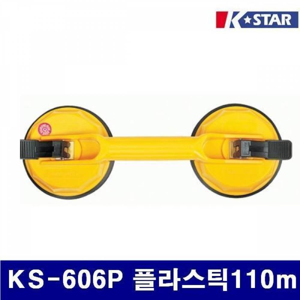 금성다이아몬드 1510027 일반유리 흡착기 KS-606P 플라스틱110mm (조(2ea))