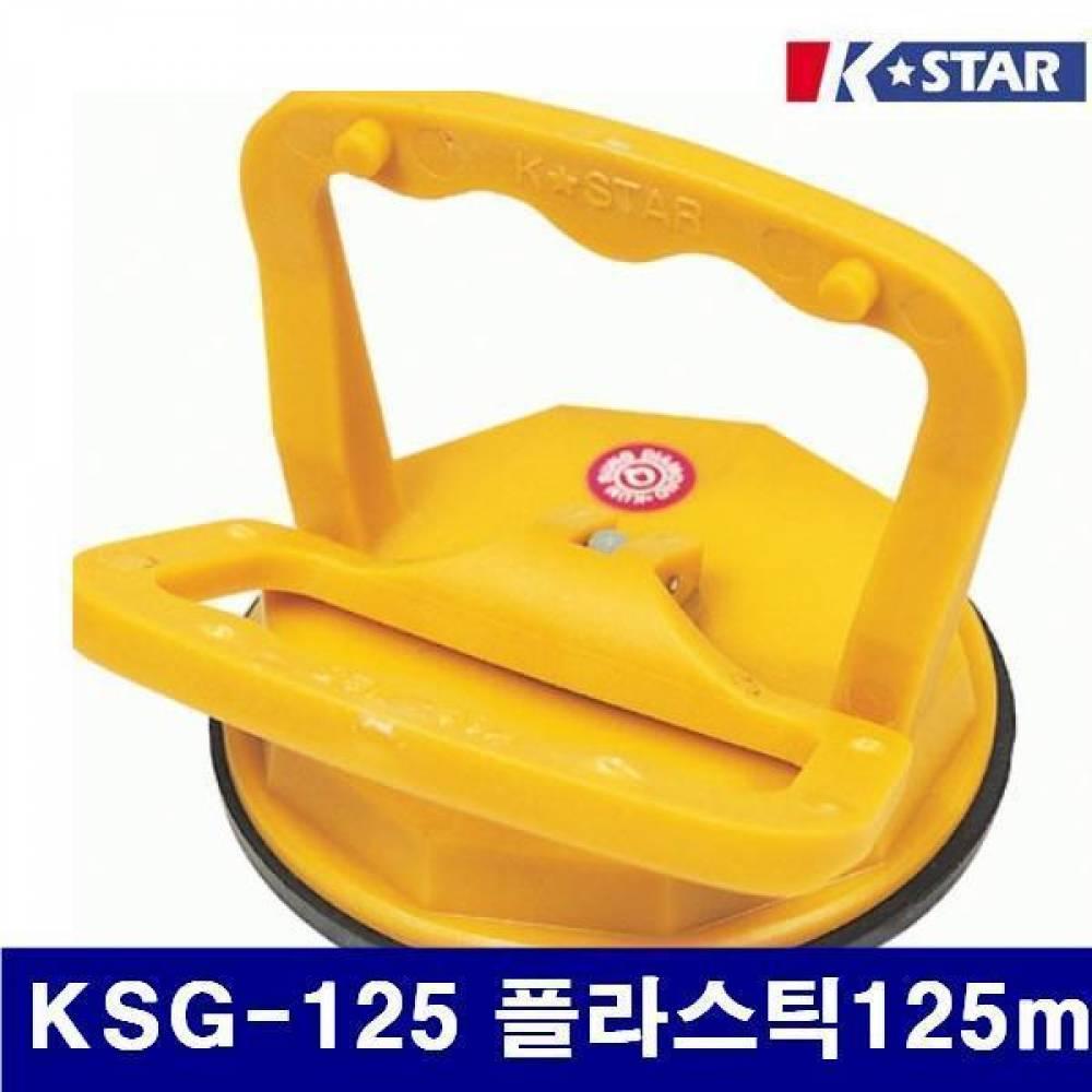금성다이아몬드 1510018 일반유리 흡착기 KSG-125 플라스틱125mm (1EA)