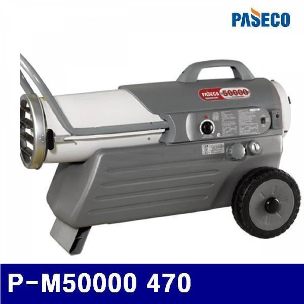 (화물착불)파세코 8776950 열풍기 P-M50000 470 937 (1EA) 산업안전 접착 윤활 냉난방품 열풍기 파세코 공구