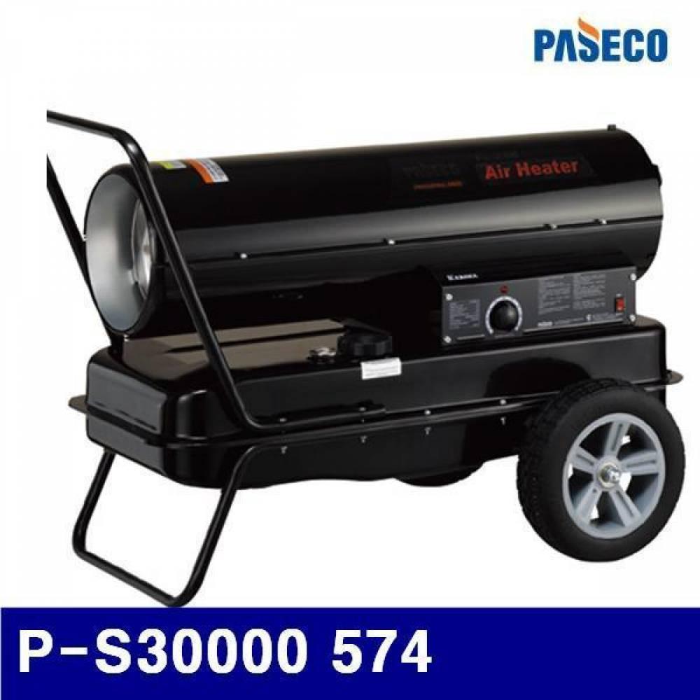 (화물착불)파세코 8776914 열풍기 P-S30000 574 918 (1EA) 산업안전 접착 윤활 냉난방품 열풍기 파세코 공구