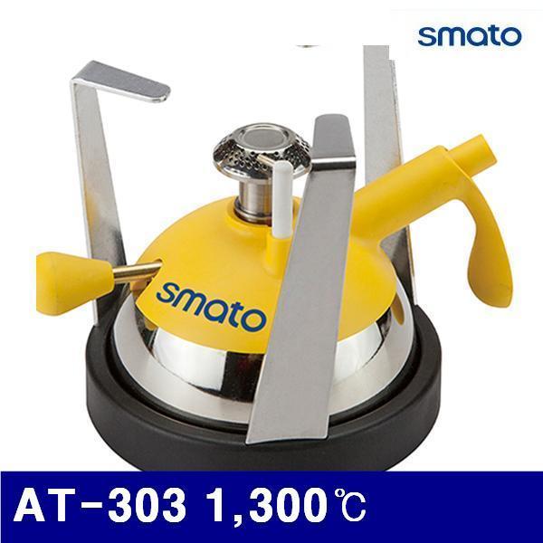 스마토 2231020 가스버너 AT-303 1 300(도) 45min (1EA)