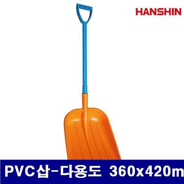 몽동닷컴 (화물착불)HANSHIN 1326190 PVC삽 PVC삽-다용도 360x420mm (묶음(10ea)) 작업공구 원예 정원용품 모종삽 호미 HANSHIN 공구