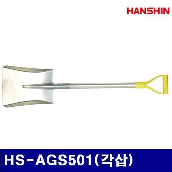 몽동닷컴 HANSHIN 1326172 삽 HS-AGS501(각삽) 235x280mm (묶음(10ea)) 작업공구 원예 정원용품 모종삽 호미 HANSHIN 공구