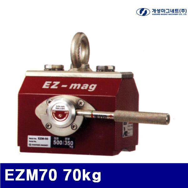 개성마그네트 134-0159 마그리프트 이지맥 EZM70 70kg 50KG/120파이 (1EA) 운반 하역 리프트 마그네틱 개성마그네트 공구