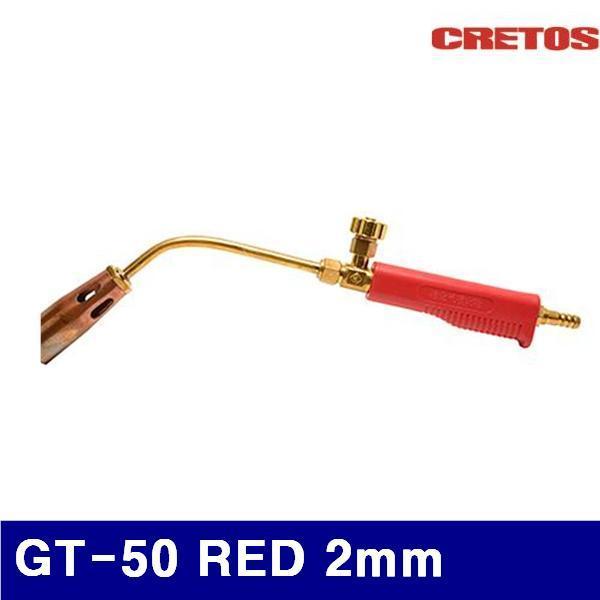 CRETOS 7006571 가스토치 GT-50 RED 2mm 50mm (1EA) 용접기자재 토치 용단기 가스토치 CRETOS 공구
