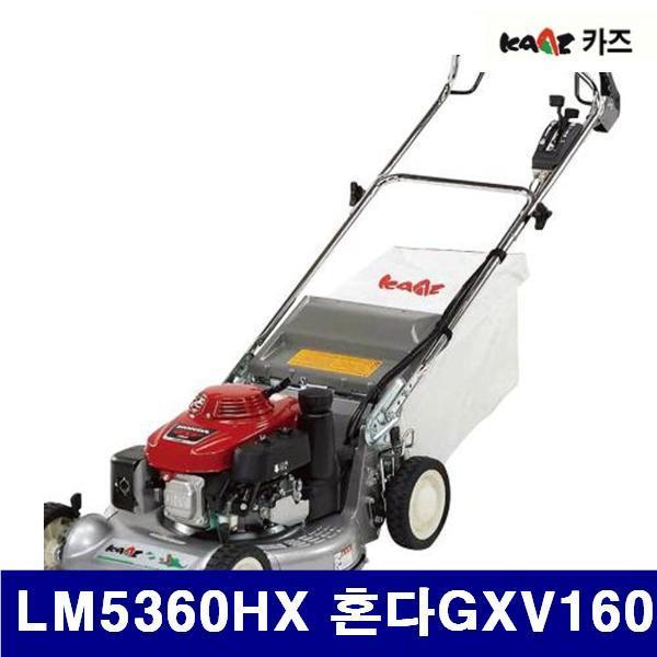 (화물착불)카즈 5302134 잔디깎기 LM5360HX 혼다GXV160 21Inch (1EA) 작업공구 원예 정원용품 원예기타 카즈 공구