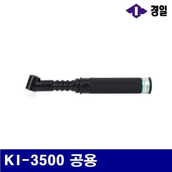 경일 7786455 알곤토치헤드 KI-3500 공용 플렉시블 (1EA) 용접기자재 토치 용단기 알곤토치 경일 공구