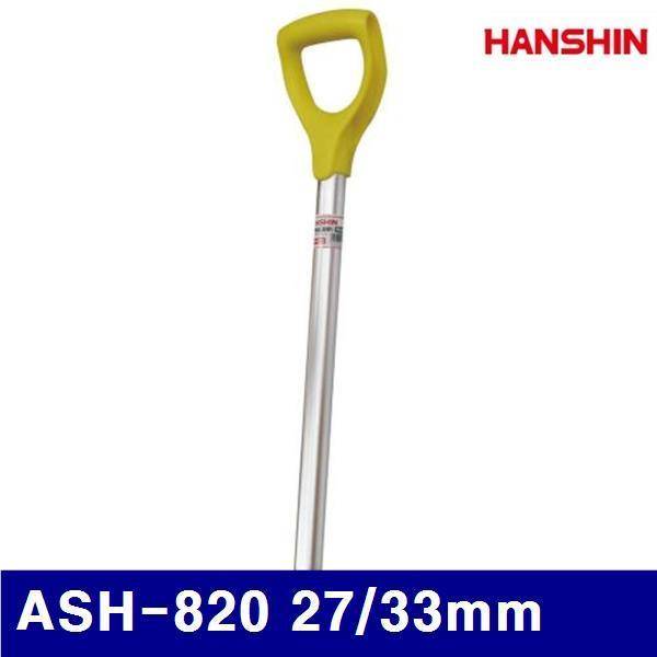 (화물착불)HANSHIN 1327250 삽자루-알루미늄 ASH-820 27/33mm 133mm (10EA) 작업공구 원예 정원용품 원예기타 HANSHIN 공구