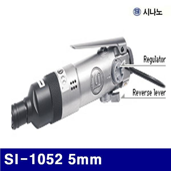 시나노 6110017 에어 드라이버(일자형) SI-1052 5mm 0.64 (1EA) 에어라쳇 에어임팩 에어공구 에어 유압 배관 에어툴 에어드라이버
