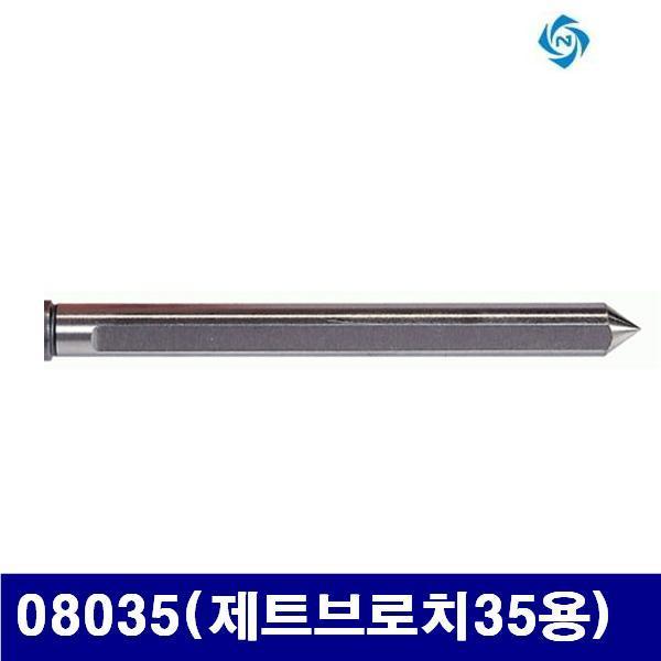 니토 6051486 포인트 핀 08035(제트브로치35용) 7.98x90  (1EA) 절삭 초경 공작 드릴류 센터드릴 니토 공구
