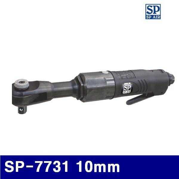 SP 6009544 1/2SQ에어임팩라쳇렌치 SP-7731 10mm 90N.m (1EA) 에어임펙 에어임팩 에어렌치 에어임팩렌치 에어 유압 배관 에어툴 에어렌치