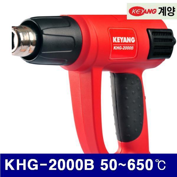 계양 5028296 열풍기 KHG-2000B 50-650(도) 2 000W (1EA) 열풍기 송풍기 전기열풍기 전동 엔진 전동공구 열풍기