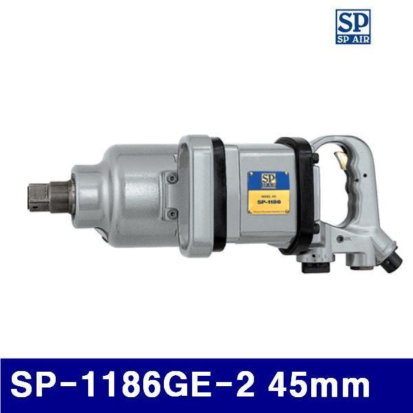 SP 6006060 1SQ 에어임팩렌치 SP-1186GE-2 45mm 2 030 (1EA) 에어임팩 임팩렌치 에어라쳇 에어임펙 에어 유압 배관 에어툴 에어렌치