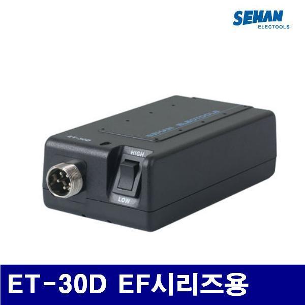 세한 5160167 전동드라이버용 전원콘트롤러 ET-30D EF시리즈용 110/220 (1EA) 드릴 전동드라이버 전기드라이버 전동 엔진 전동공구 전동드라이버