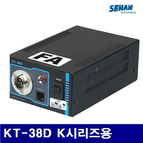 세한 5160176 전동드라이버용 전원콘트롤러 KT-38D K시리즈용 110/220 (1EA) 드릴 전동드라이버 전기드라이버 전동 엔진 전동공구 전동드라이버
