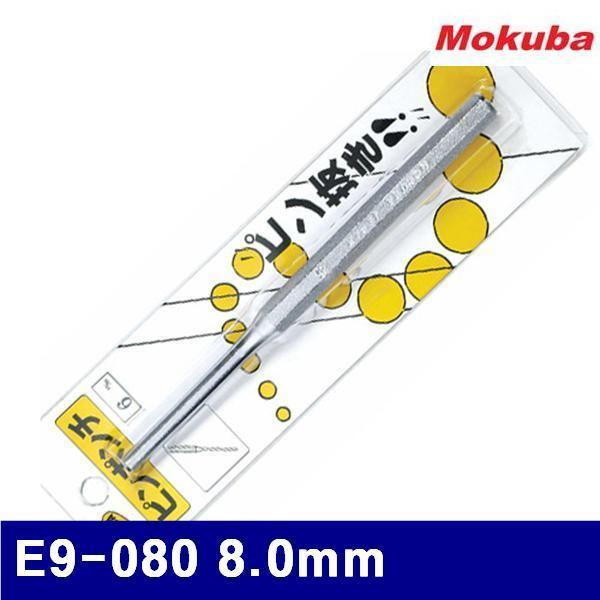 모쿠바 456-0009 핀펀치 E9-080 8.0mm  (1EA) 핀펀치 펀치 목공용품 목공구 절삭 초경 공작 철공용공구 핀펀치