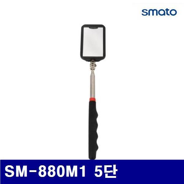 스마토 1178131 검사거울 SM-880M1 5단 50x85mm (1EA) 용접기자재 용접부품 검사거울 스마토 공구