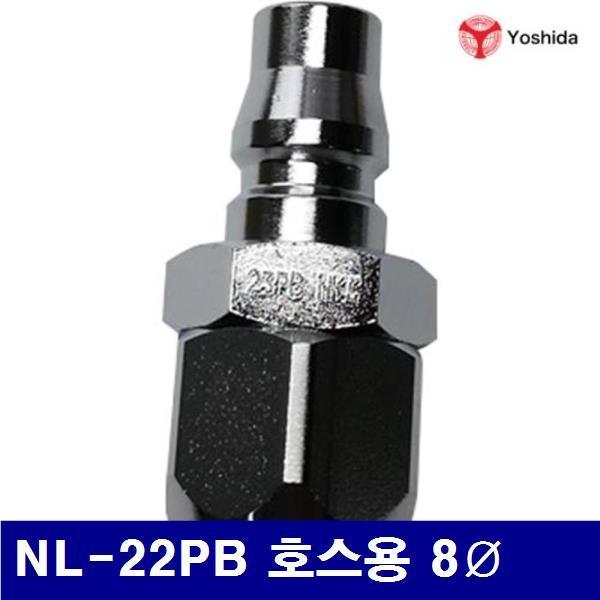 요시다 6058805 에어너트커플러-플러그 NL-22PB 호스용 8파이  (1EA) 에어 유압 배관 에어호스 건 원터치피팅 요시다 공구