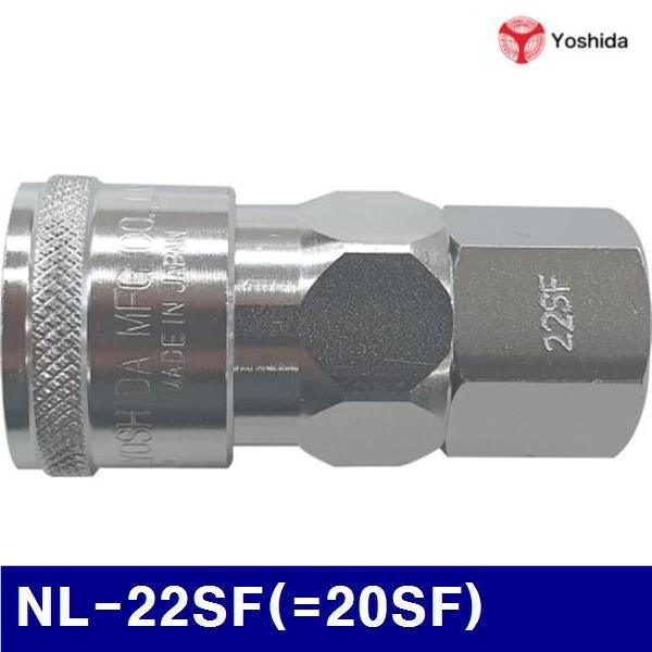 요시다 6058726 에어하이커플러 NL-22SF(-20SF) 암나사PT1/4용 소켓 (1EA) 에어 유압 배관 에어호스 건 원터치피팅 요시다 공구